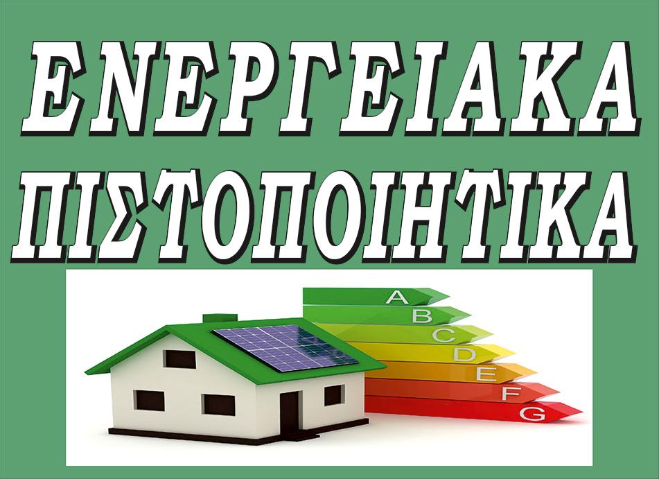 DISTASEIS-LED-P5-PISTOP-ENERGEIAKA-sm